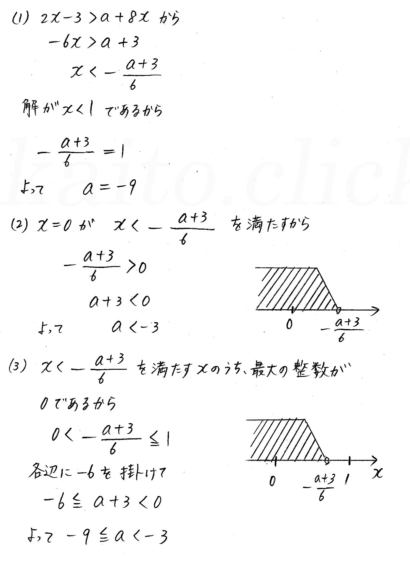 改訂版4STEP数学1-78解答