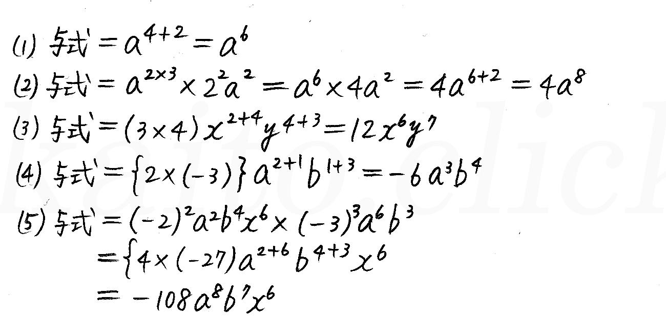 改訂版4STEP数学1-8解答