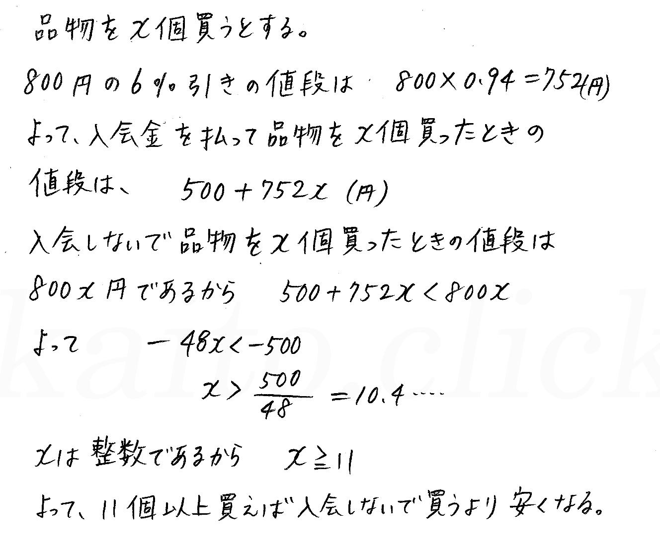 改訂版4STEP数学1-80解答