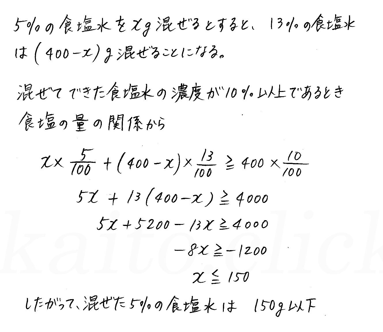 改訂版4STEP数学1-81解答