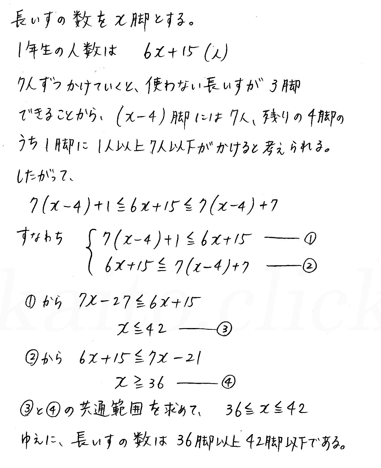 改訂版4STEP数学1-82解答