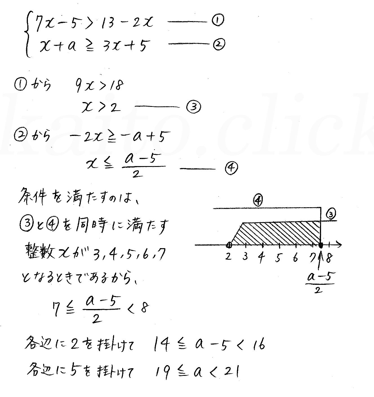 改訂版4STEP数学1-83解答