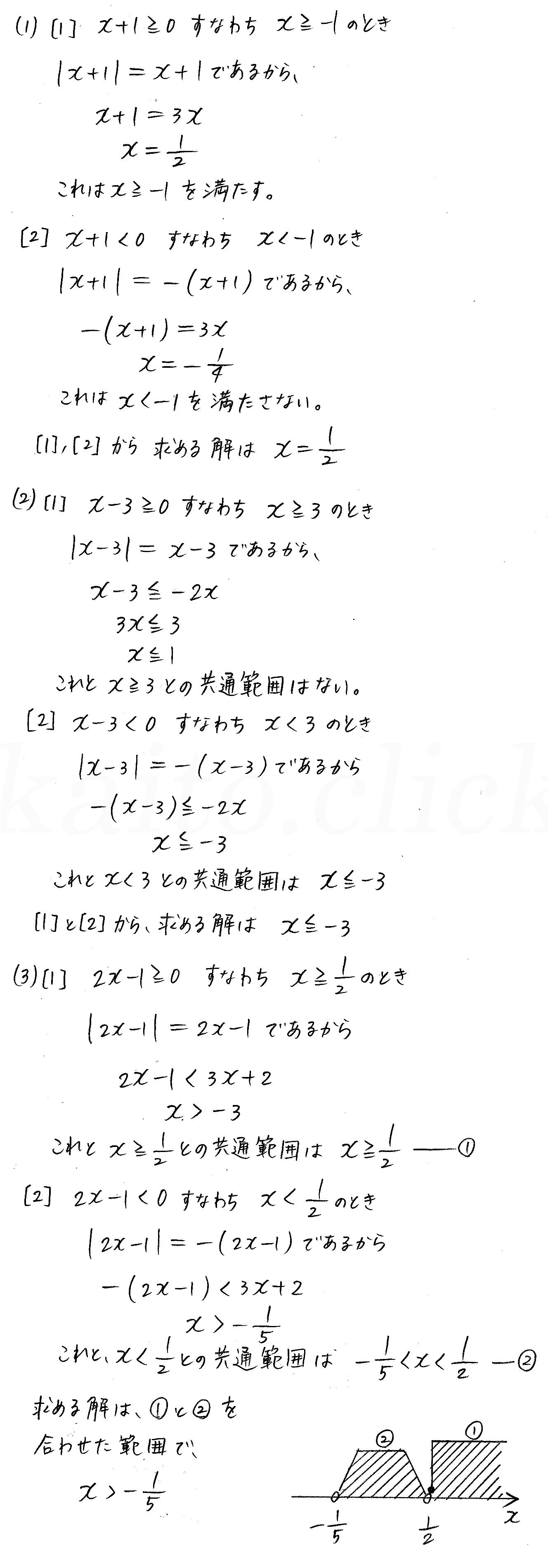 改訂版4STEP数学1-84解答