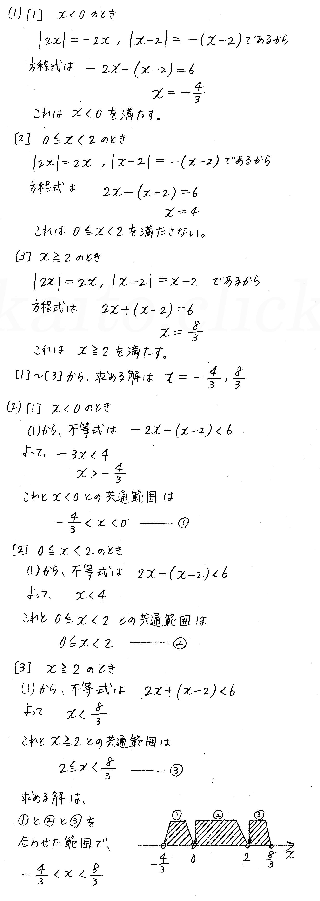 改訂版4STEP数学1-85解答