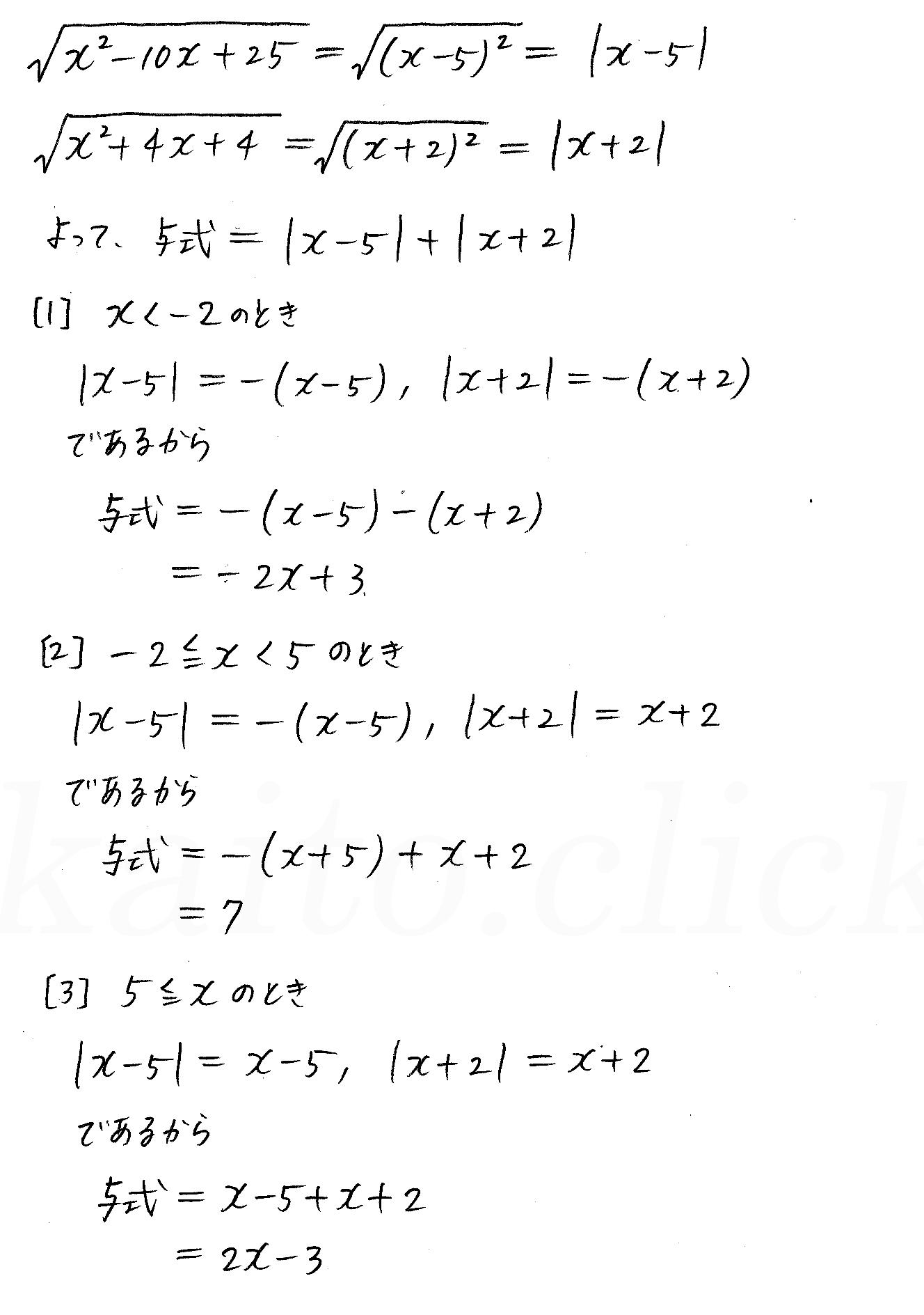 改訂版4STEP数学1-86解答