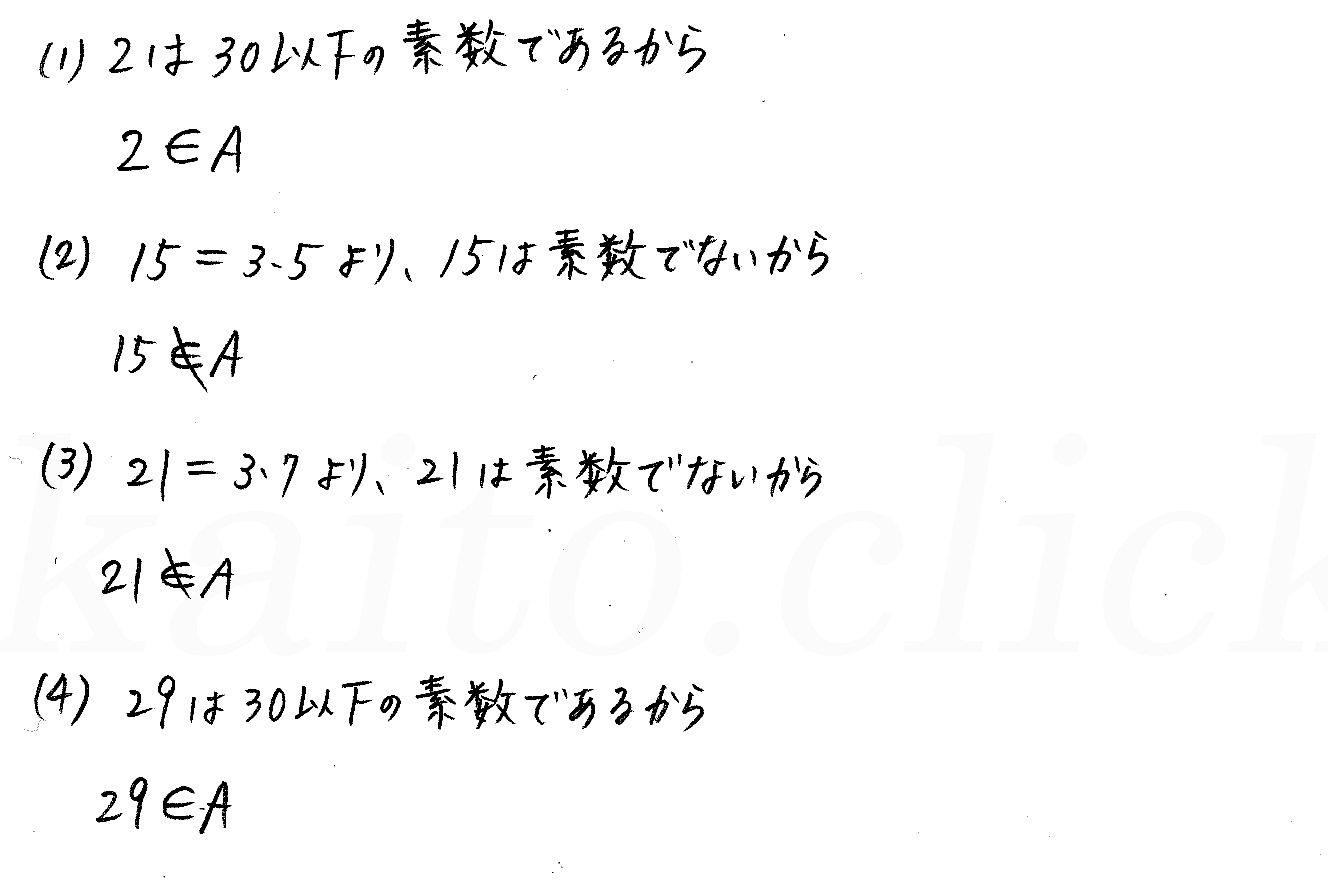改訂版4STEP数学A-1解答