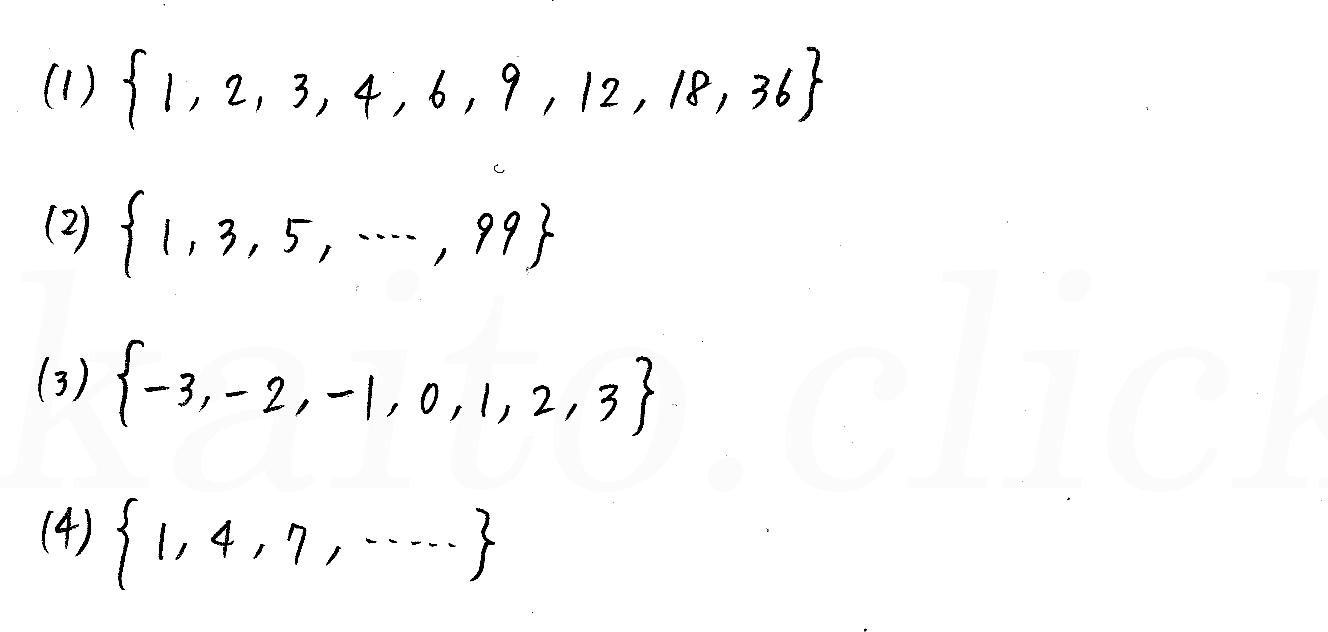 改訂版4STEP数学1-88解答