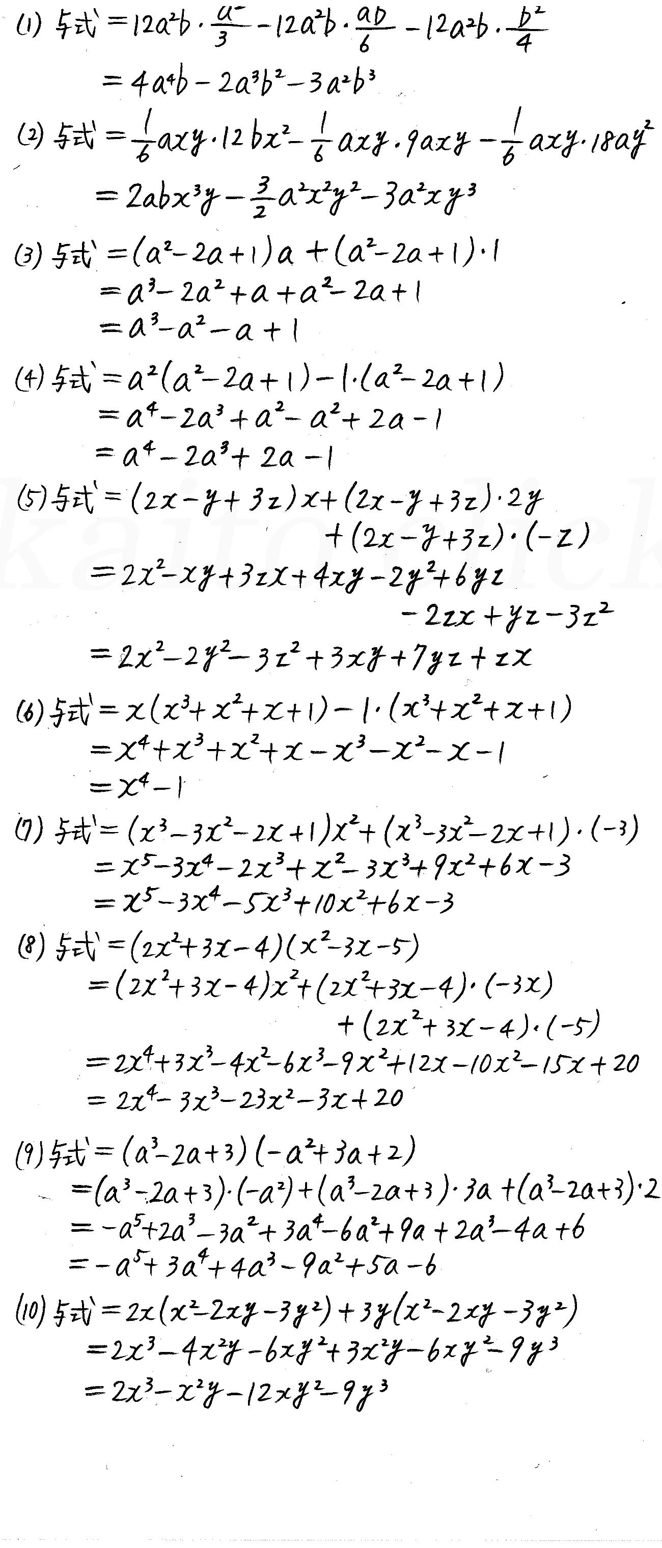 改訂版4STEP数学1-9解答