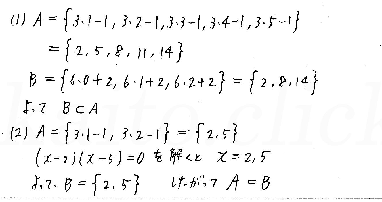 改訂版4STEP数学1-90解答