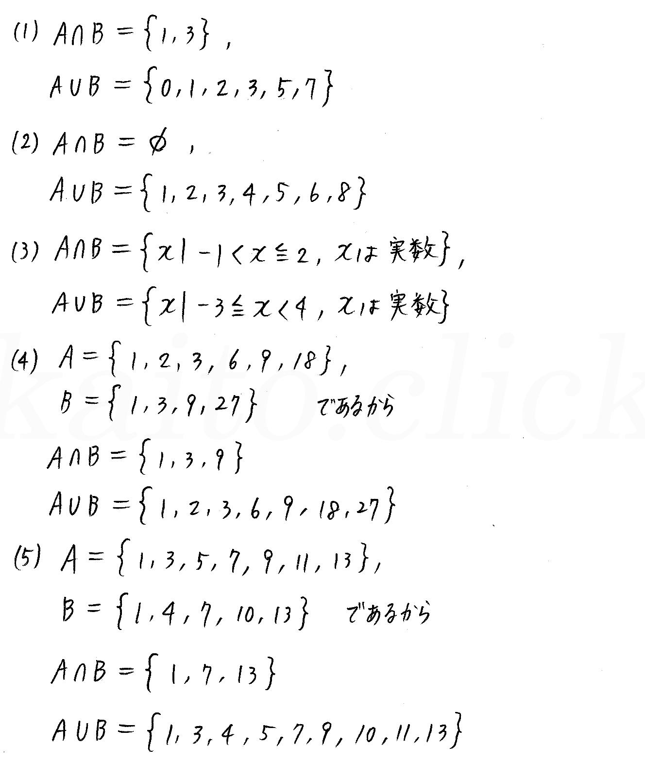 改訂版4STEP数学A-6解答