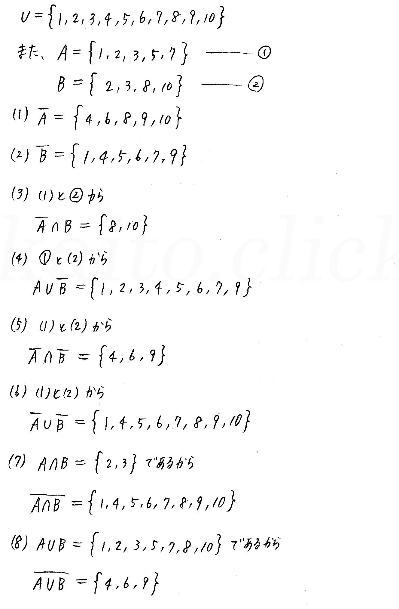 改訂版4STEP数学A-8解答
