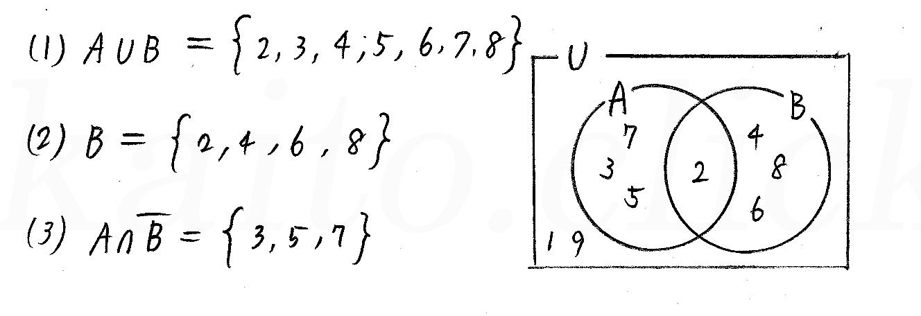 改訂版4STEP数学A-9解答