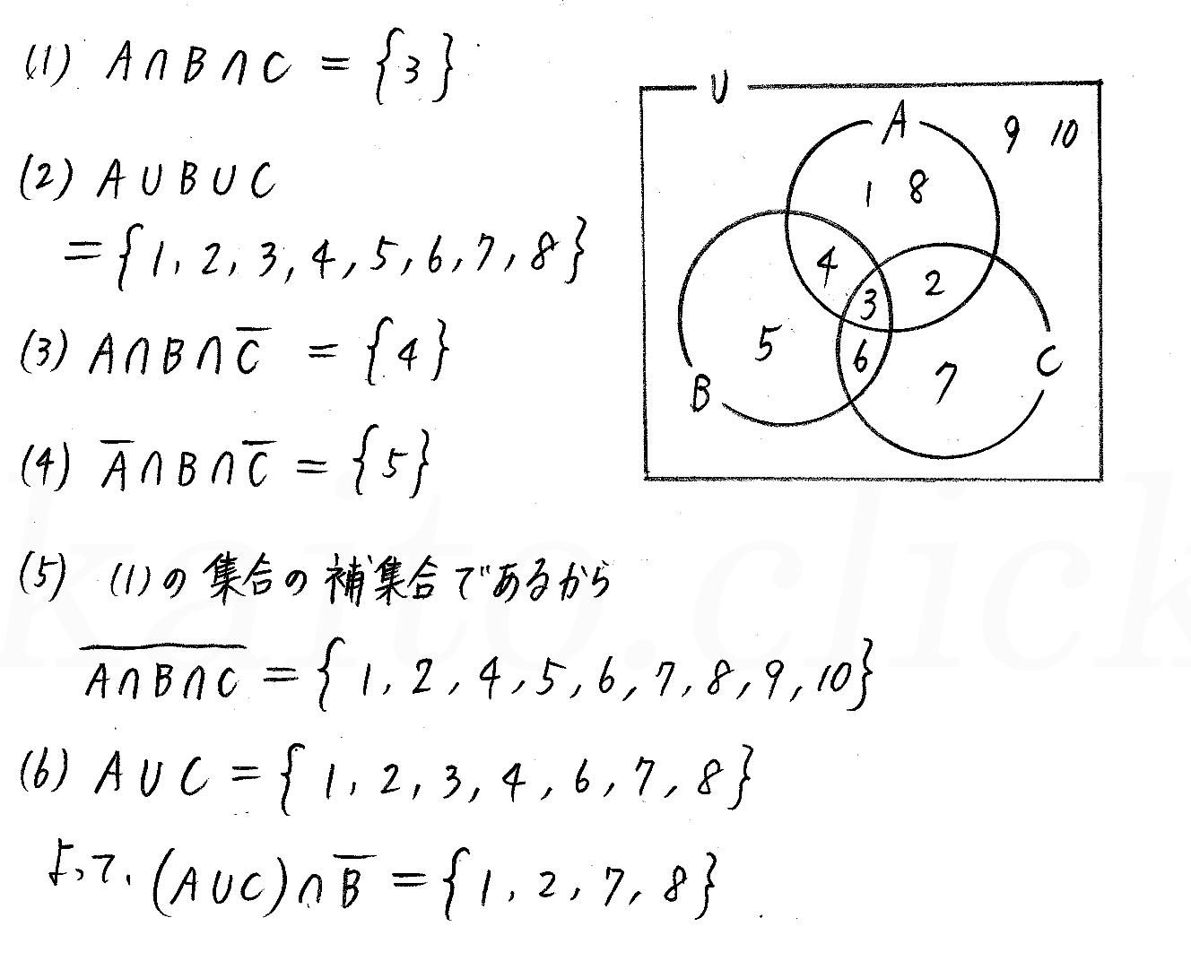 改訂版4STEP数学A-10解答