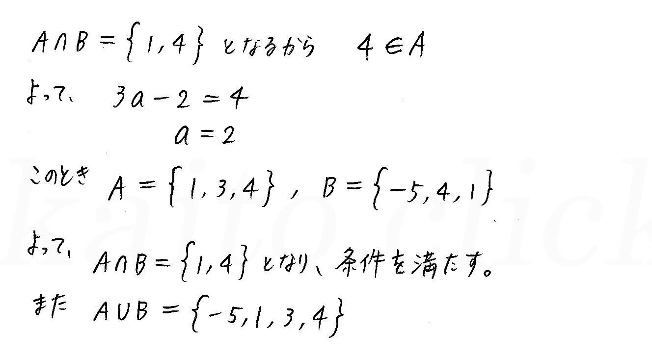 改訂版4STEP数学A-11解答