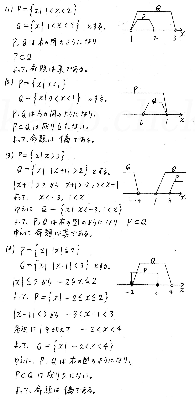 改訂版4STEP数学1-99解答