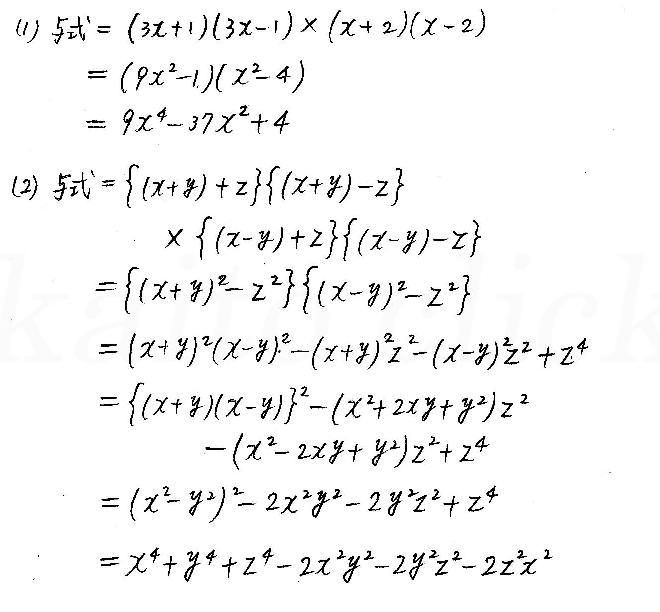 改訂版4STEP数学1-演習1解答