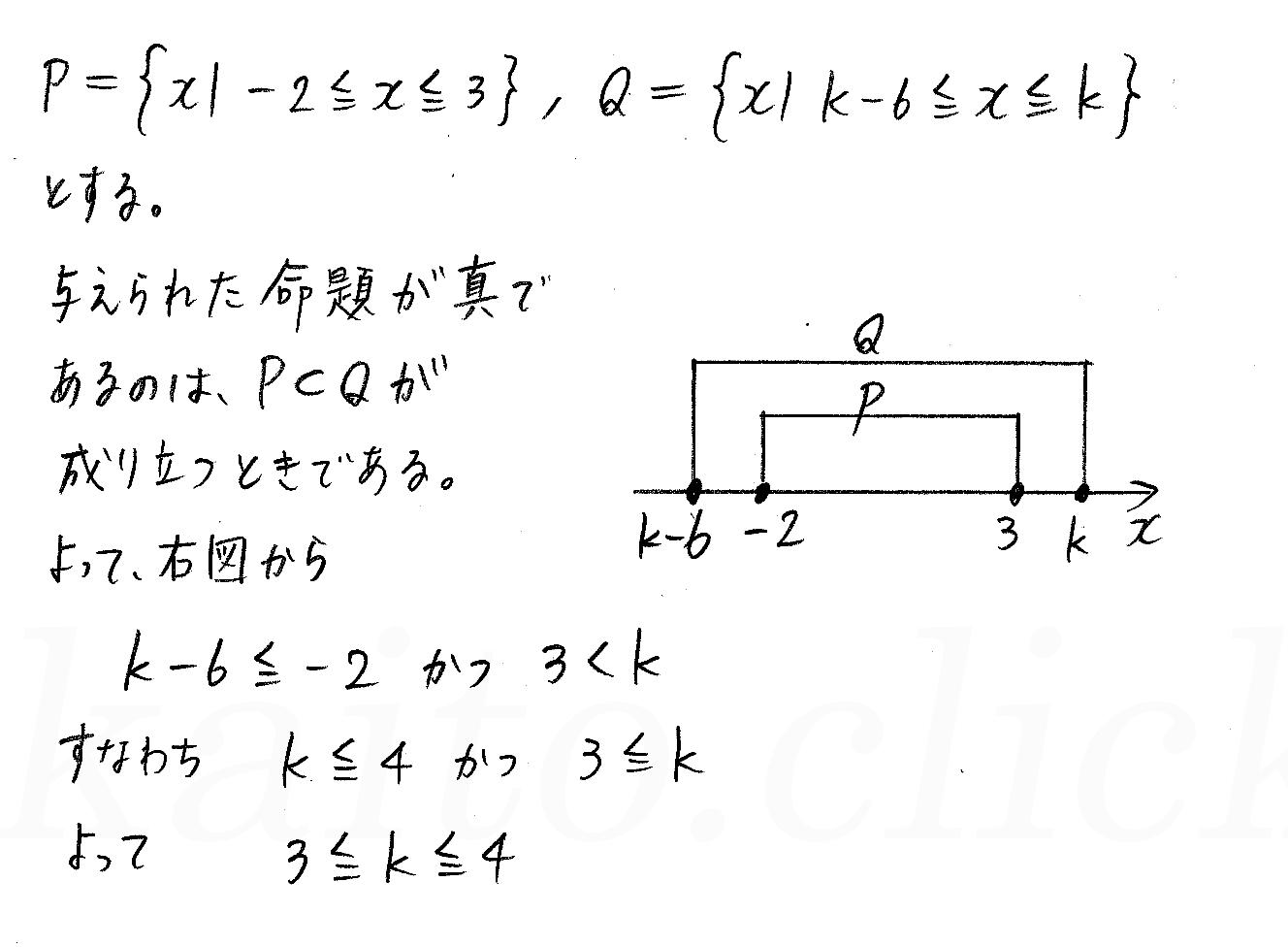 改訂版4STEP数学1-演習10解答