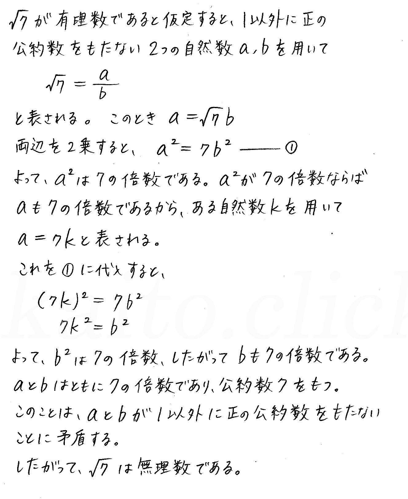 改訂版4STEP数学1-演習11解答