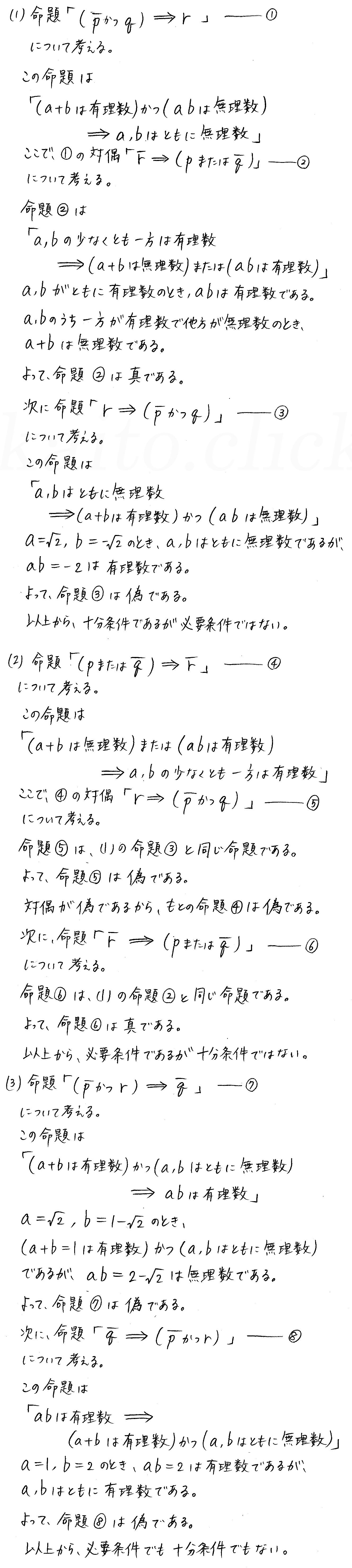 改訂版4STEP数学1-演習13解答