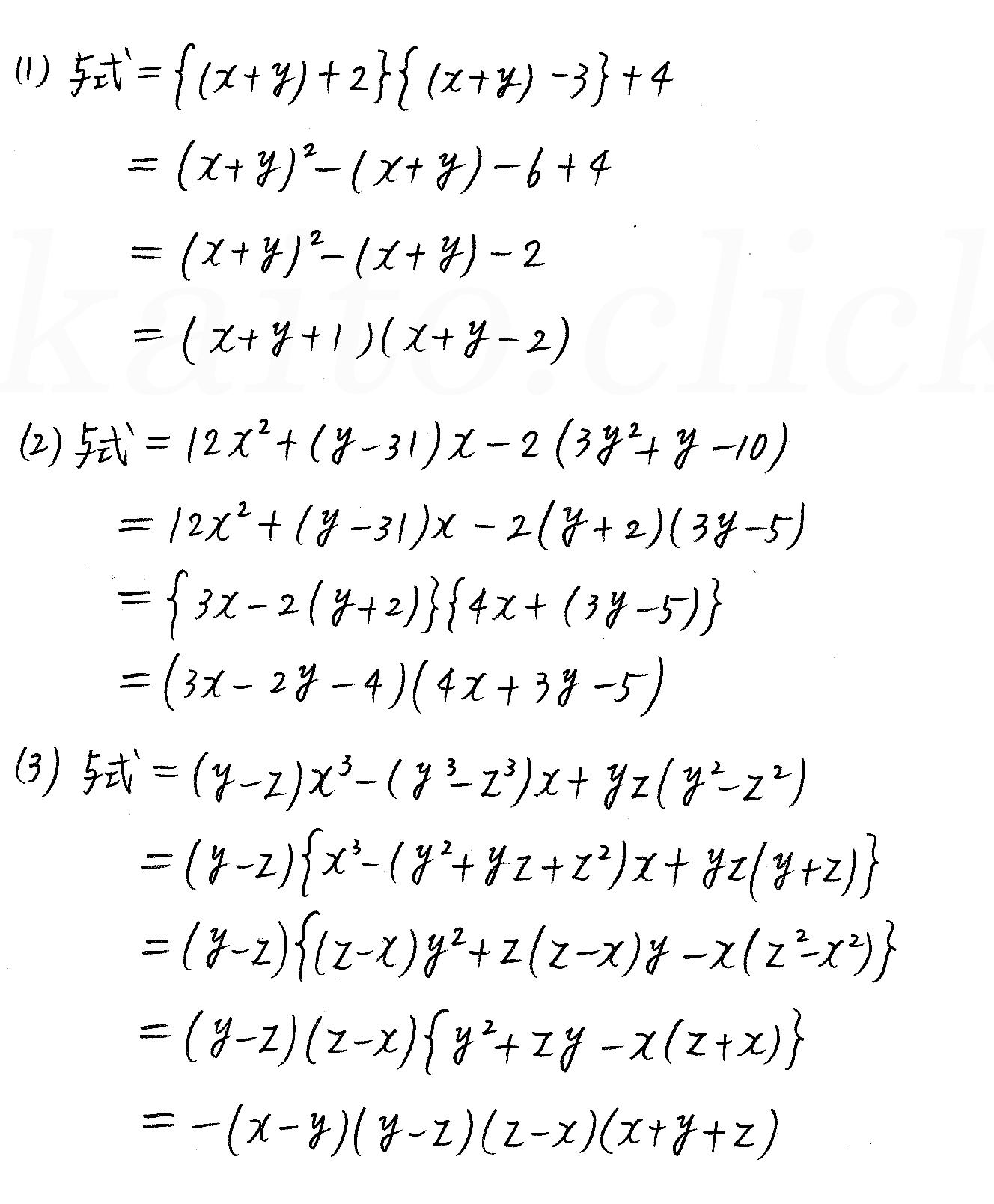 改訂版4STEP数学1-演習2解答