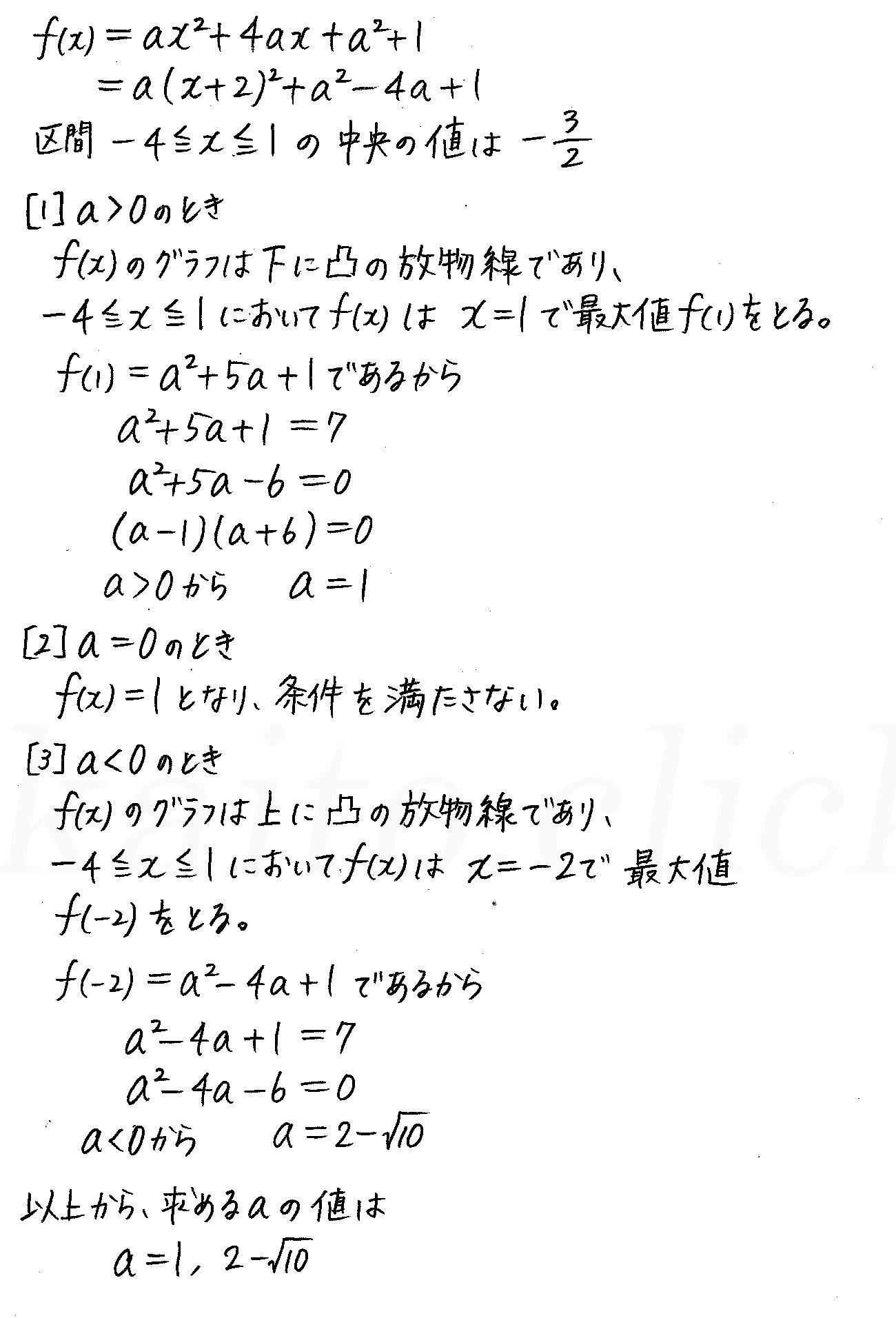 改訂版4STEP数学1-演習20解答