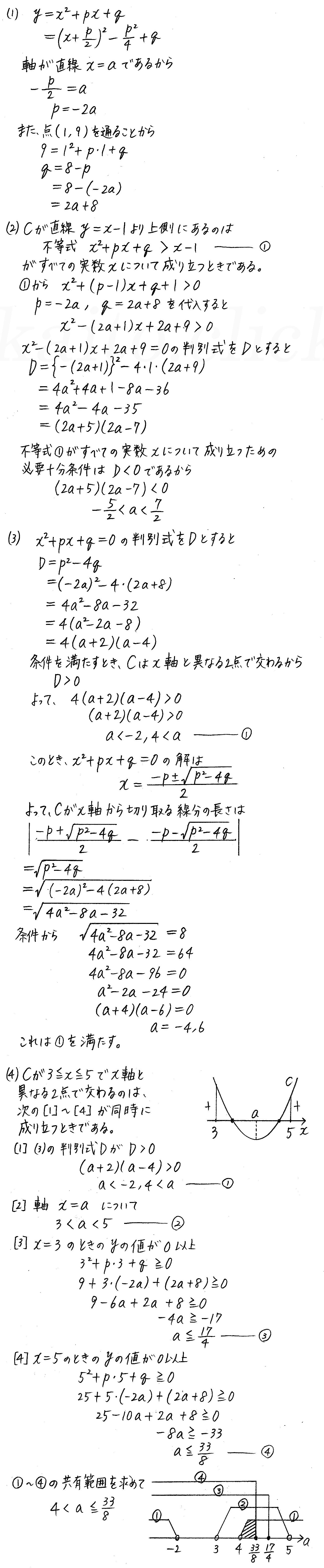 改訂版4STEP数学1-演習21解答