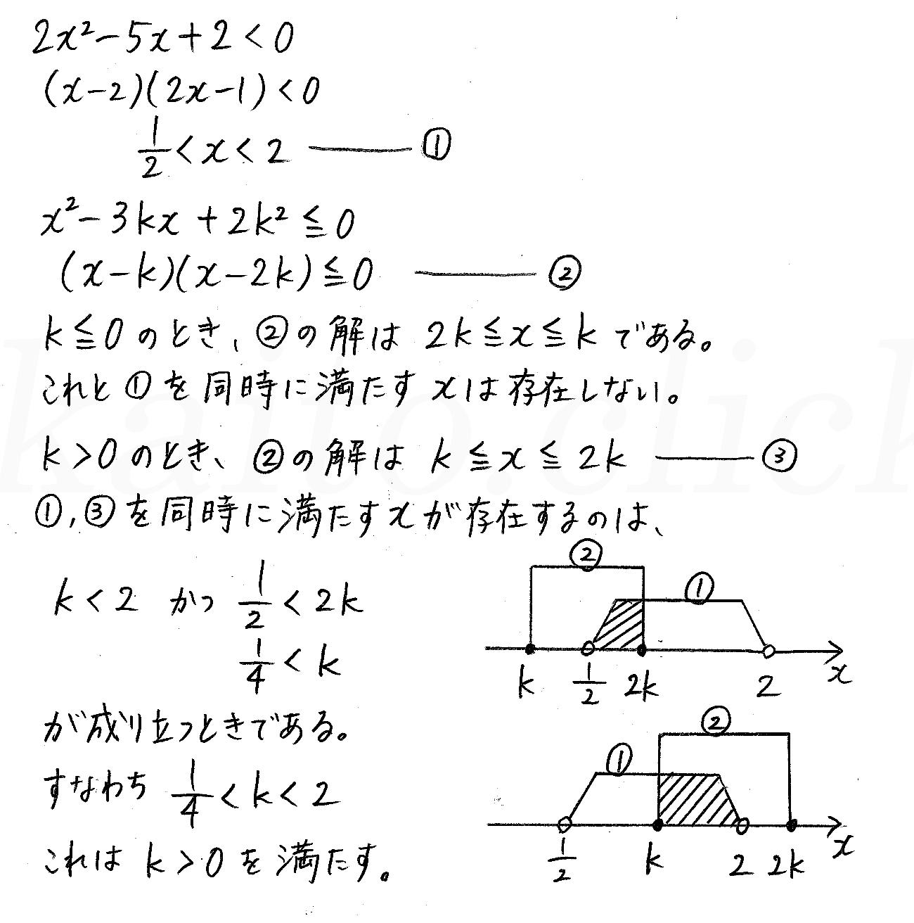 改訂版4STEP数学1-演習22解答