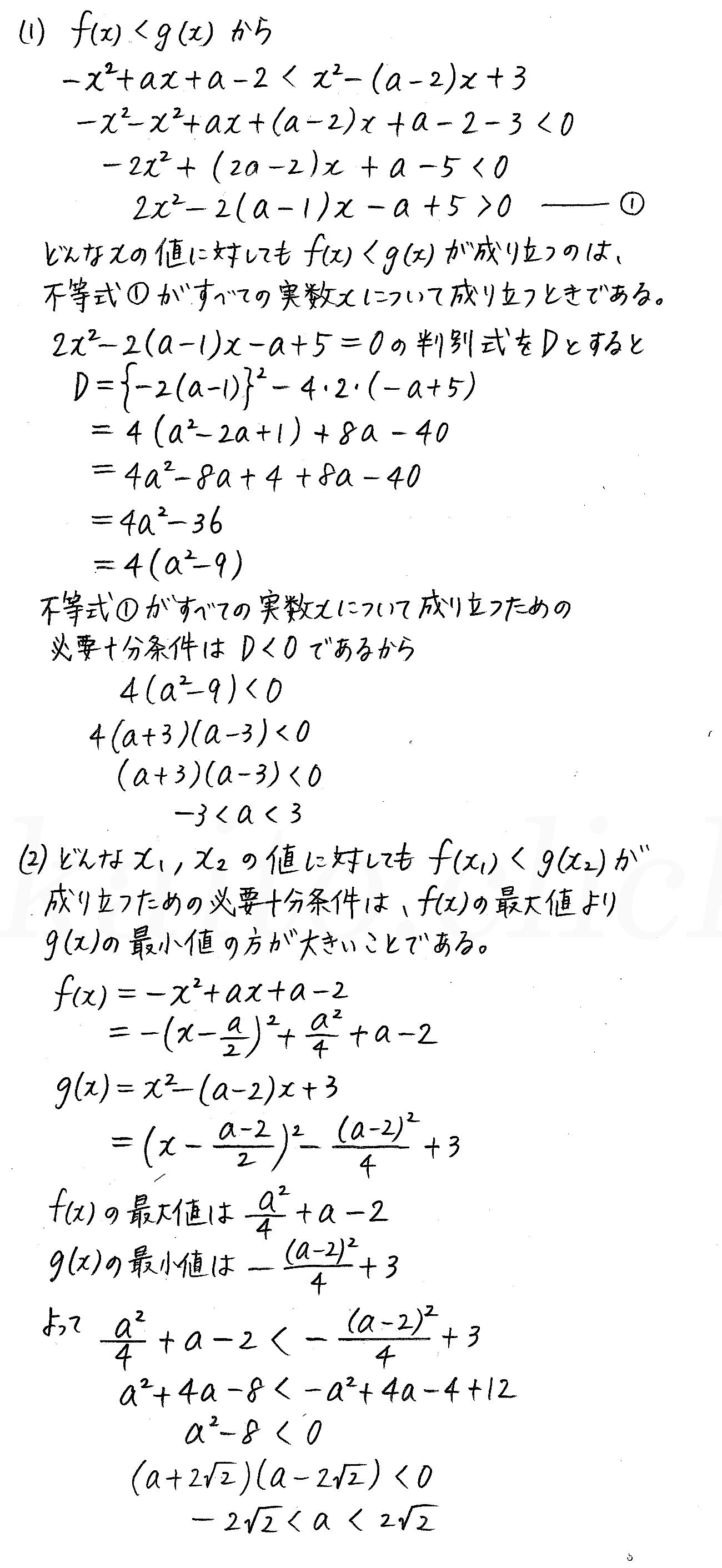 改訂版4STEP数学1-演習23解答