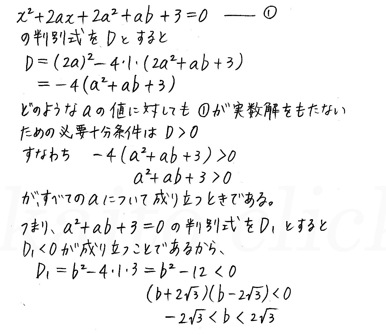 改訂版4STEP数学1-演習24解答