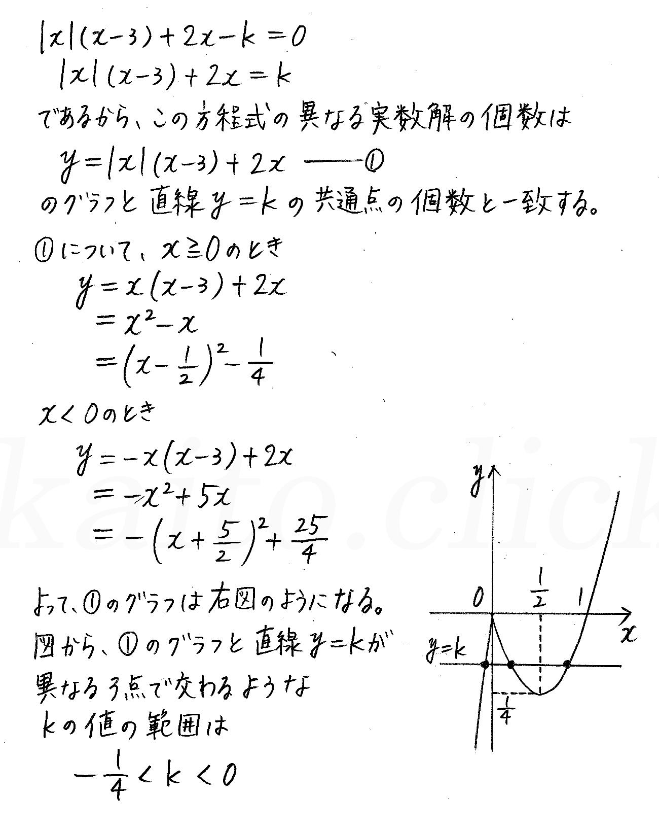 改訂版4STEP数学1-演習25解答