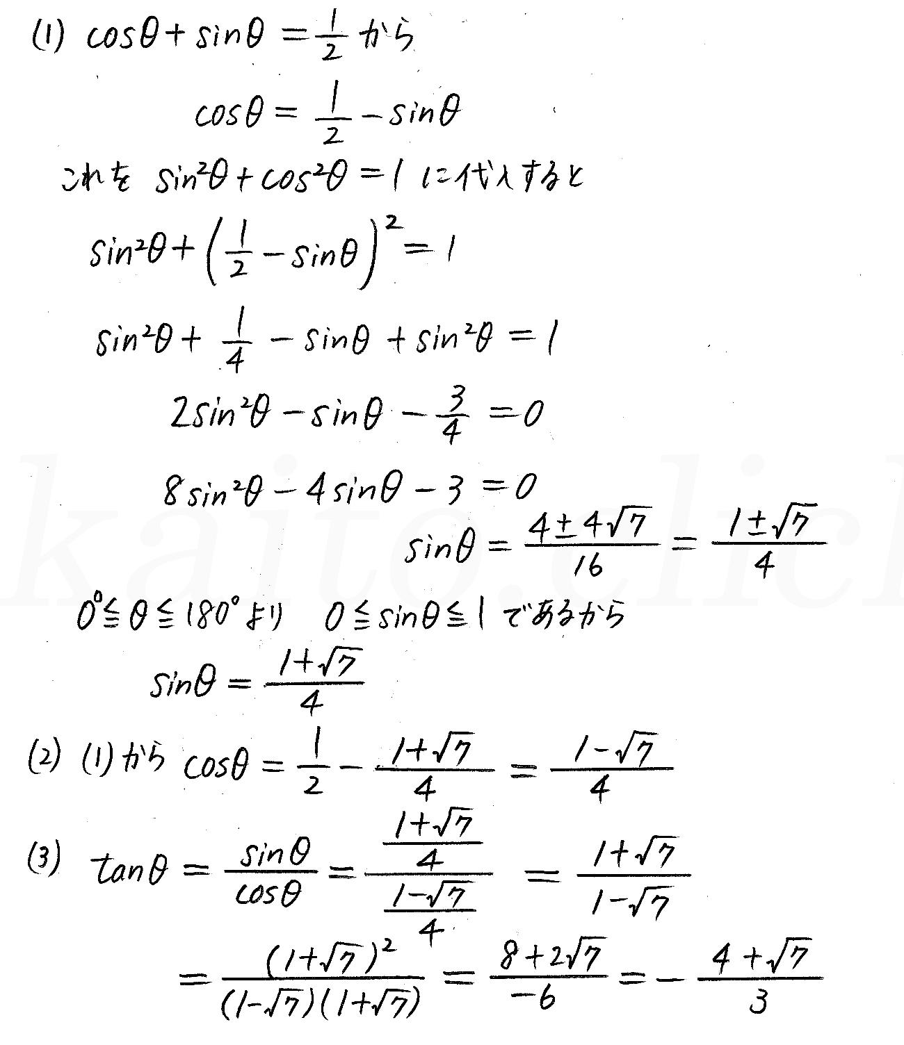改訂版4STEP数学1-演習26解答