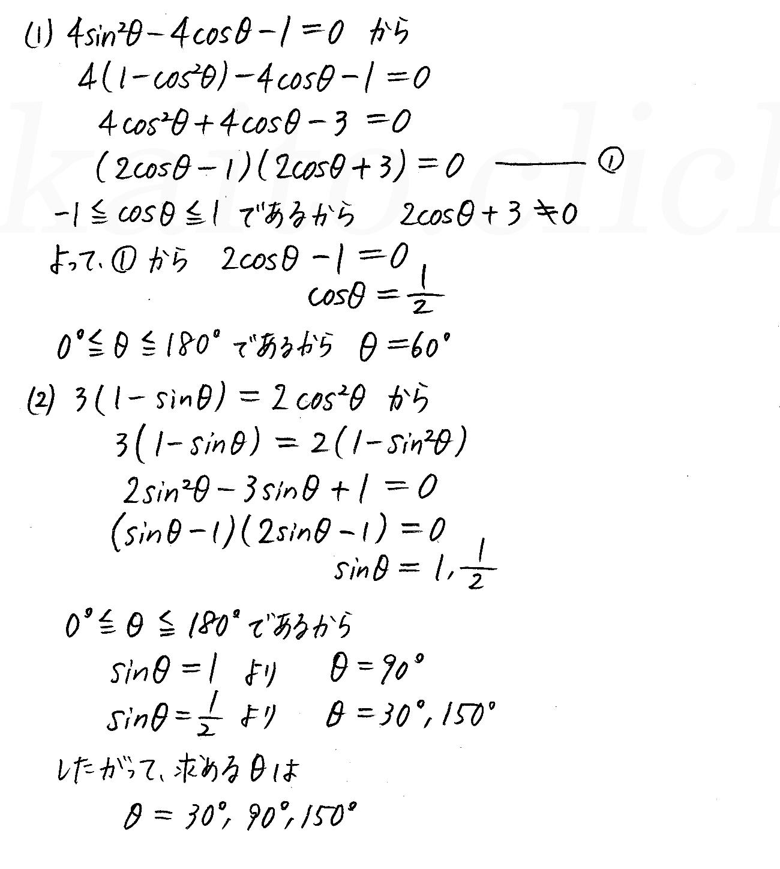 改訂版4STEP数学1-演習27解答