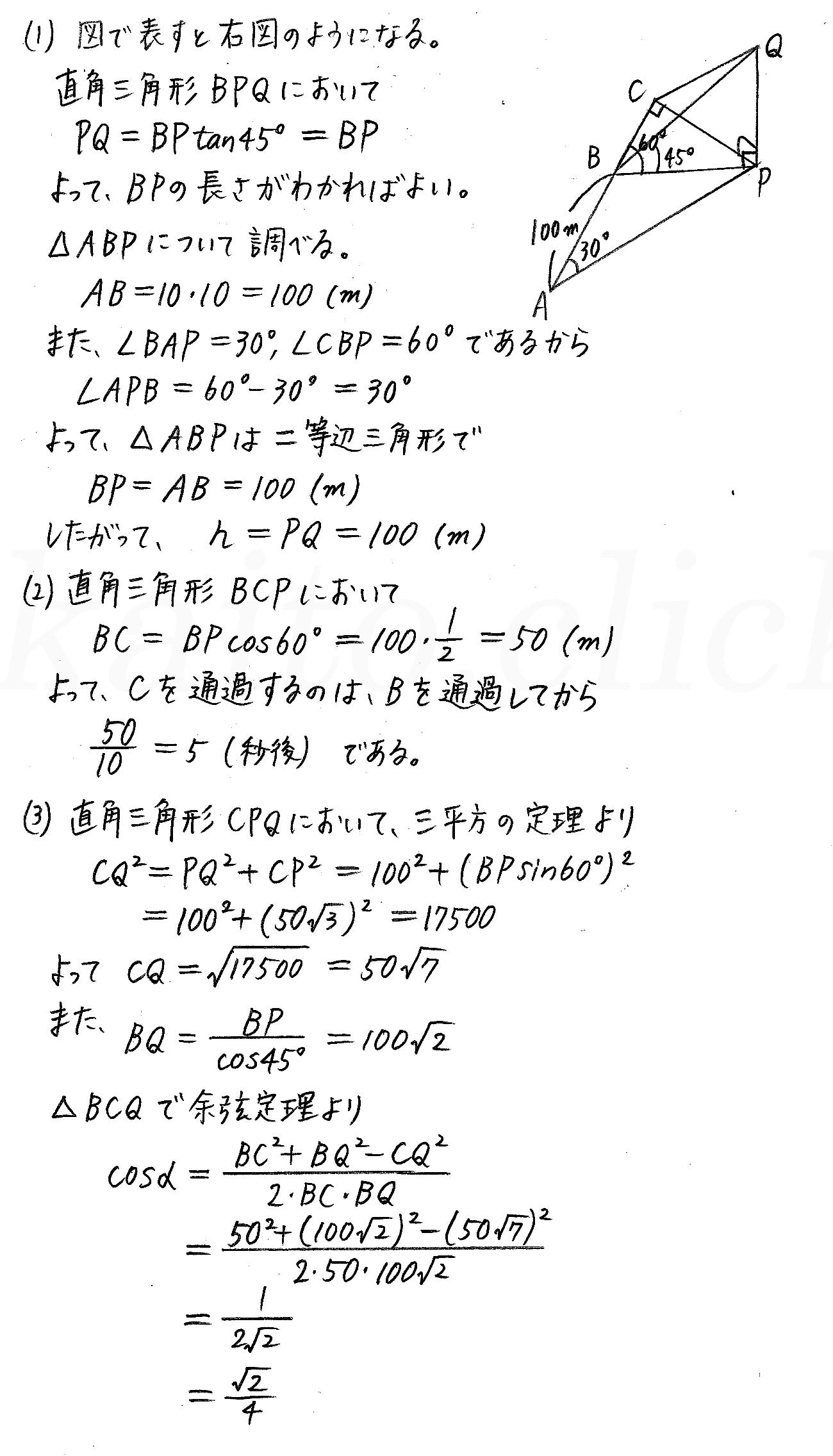 改訂版4STEP数学1-演習28解答