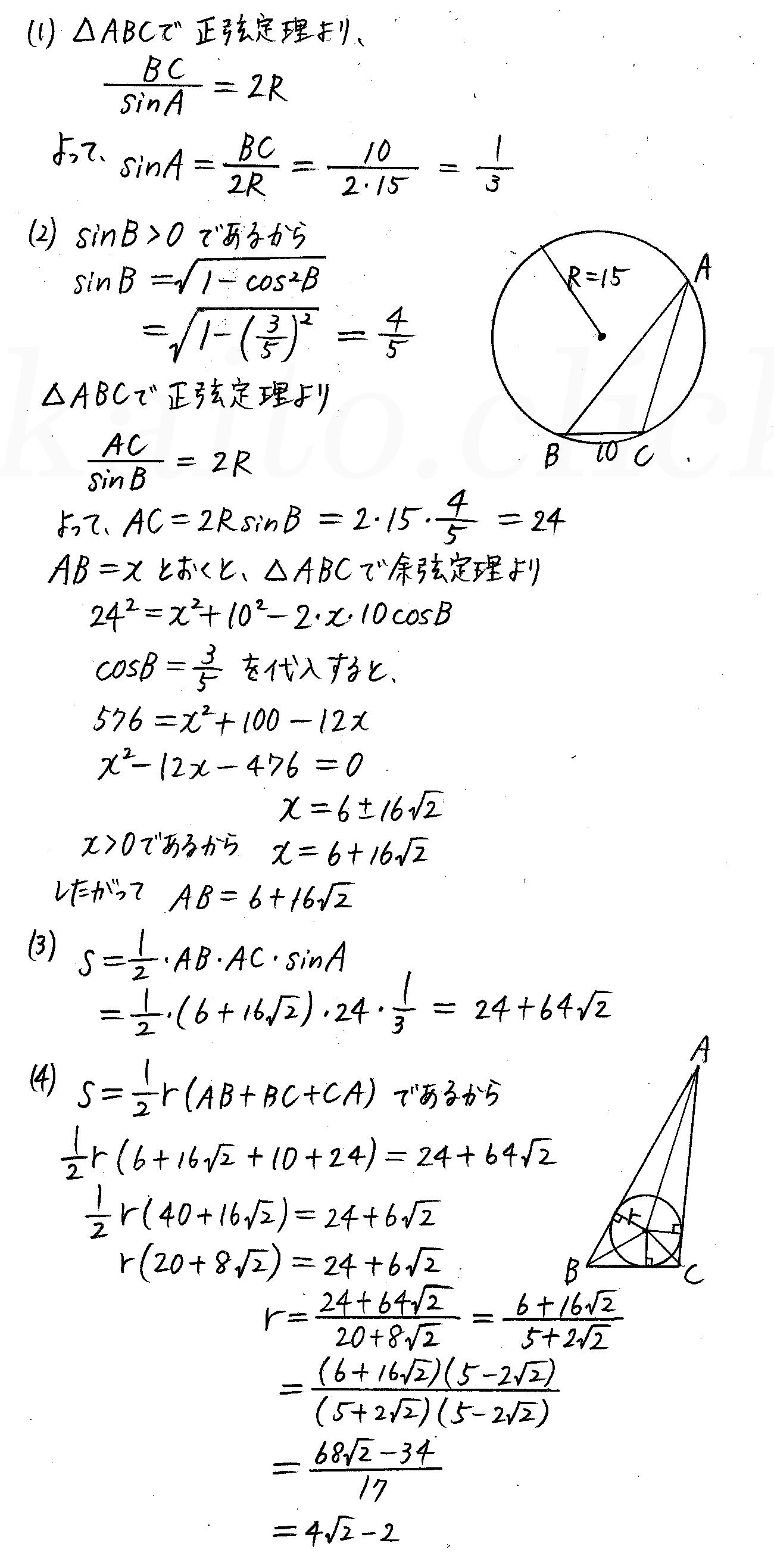 改訂版4STEP数学1-演習29解答