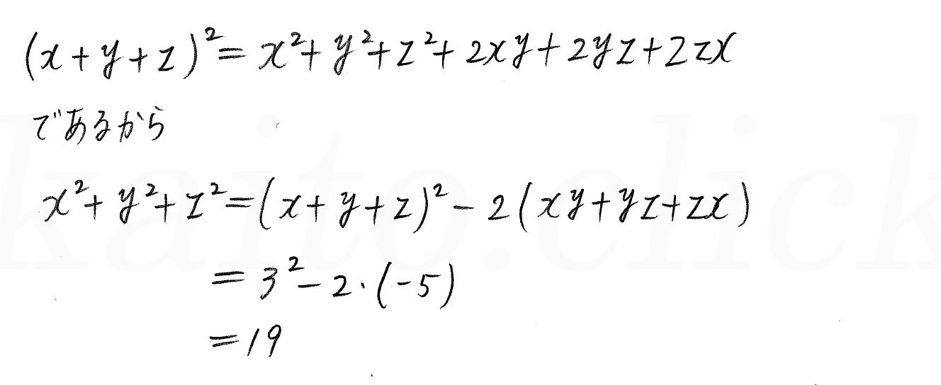 改訂版4STEP数学1-演習3解答