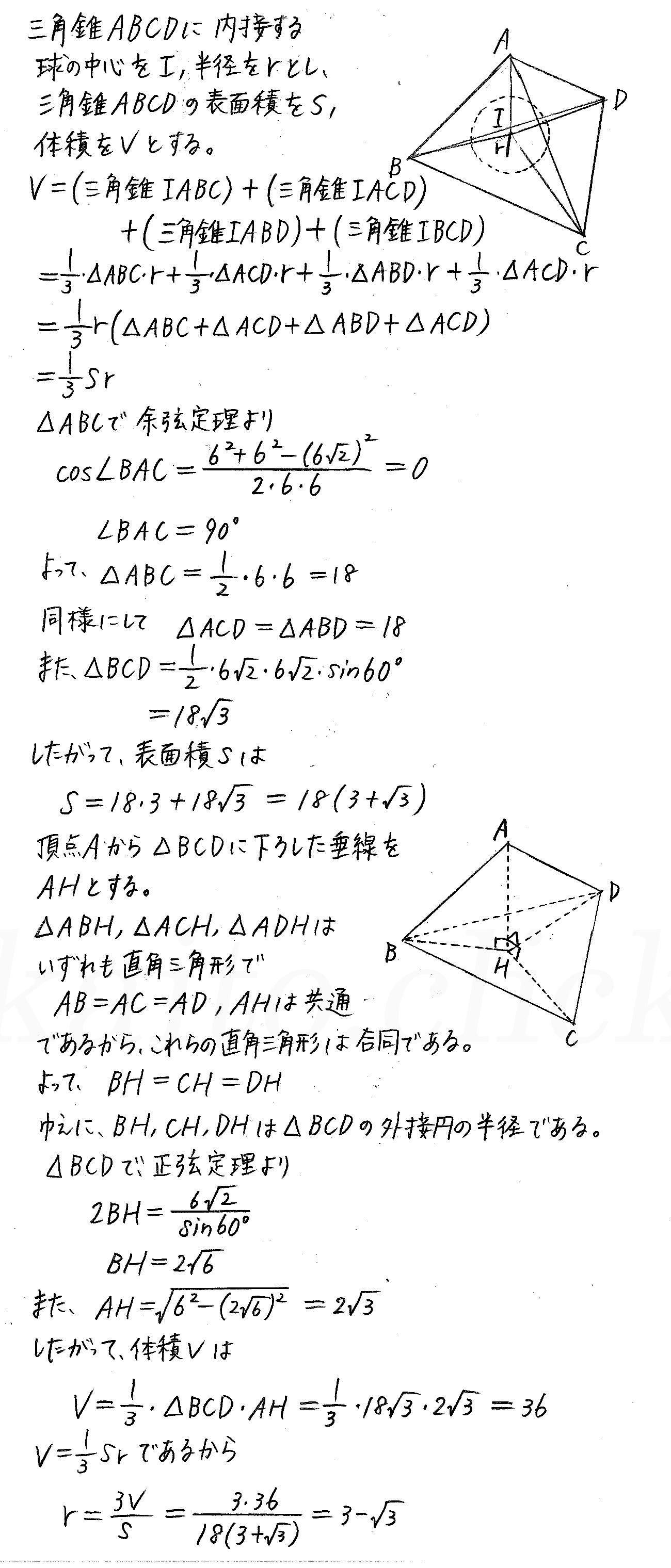 改訂版4STEP数学1-演習30解答