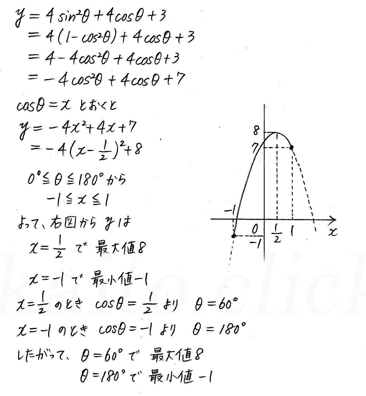 改訂版4STEP数学1-演習31解答