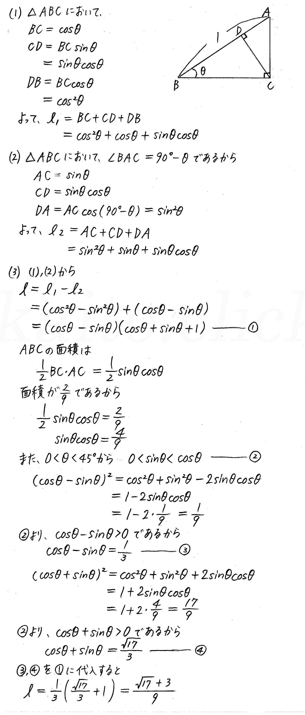 改訂版4STEP数学1-演習32解答