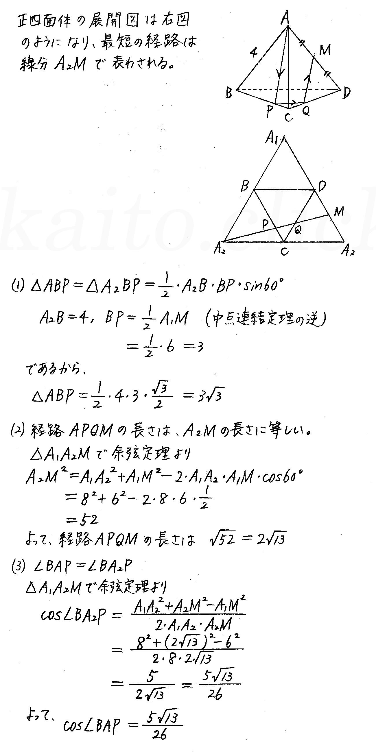 改訂版4STEP数学1-演習34解答