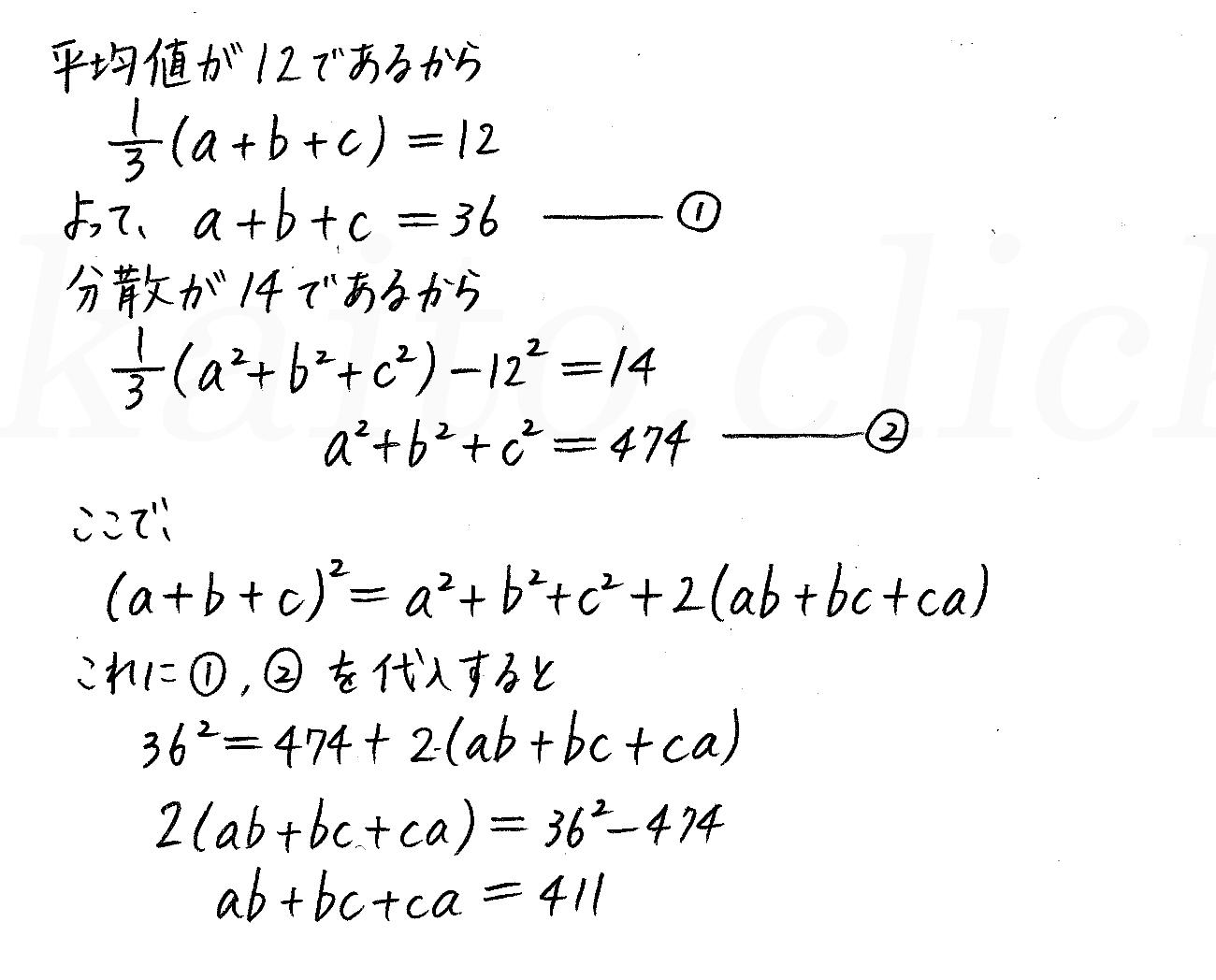 改訂版4STEP数学1-演習36解答