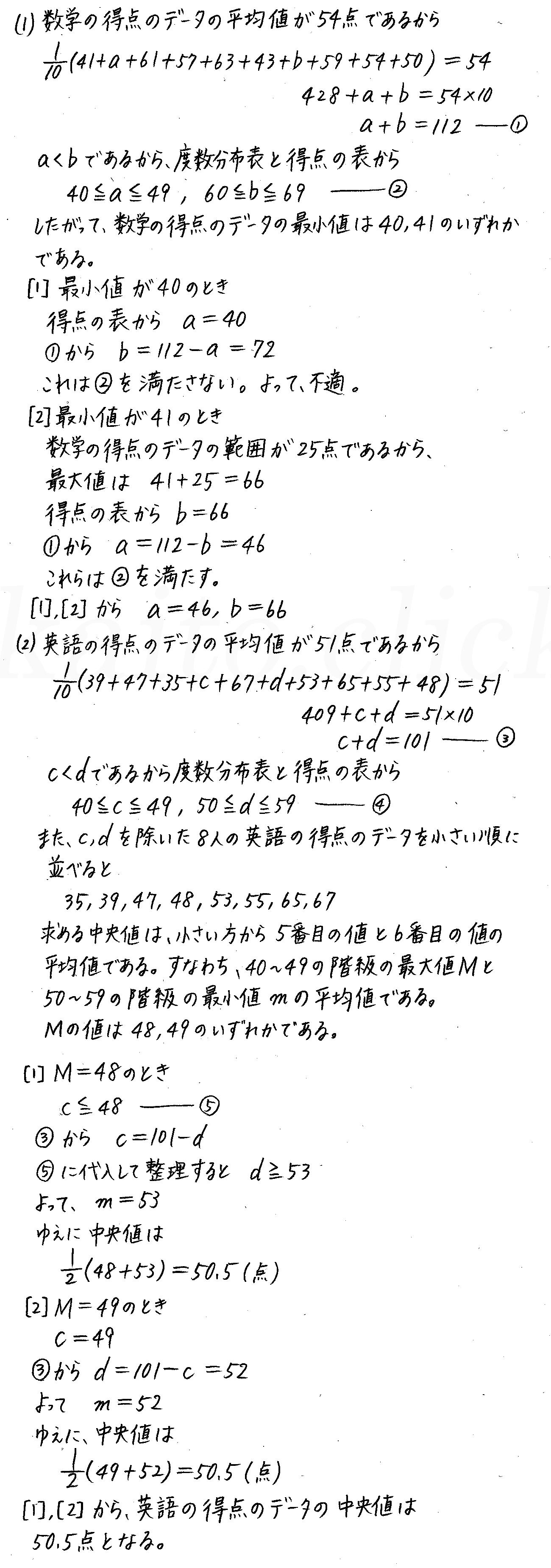 改訂版4STEP数学1-演習37解答