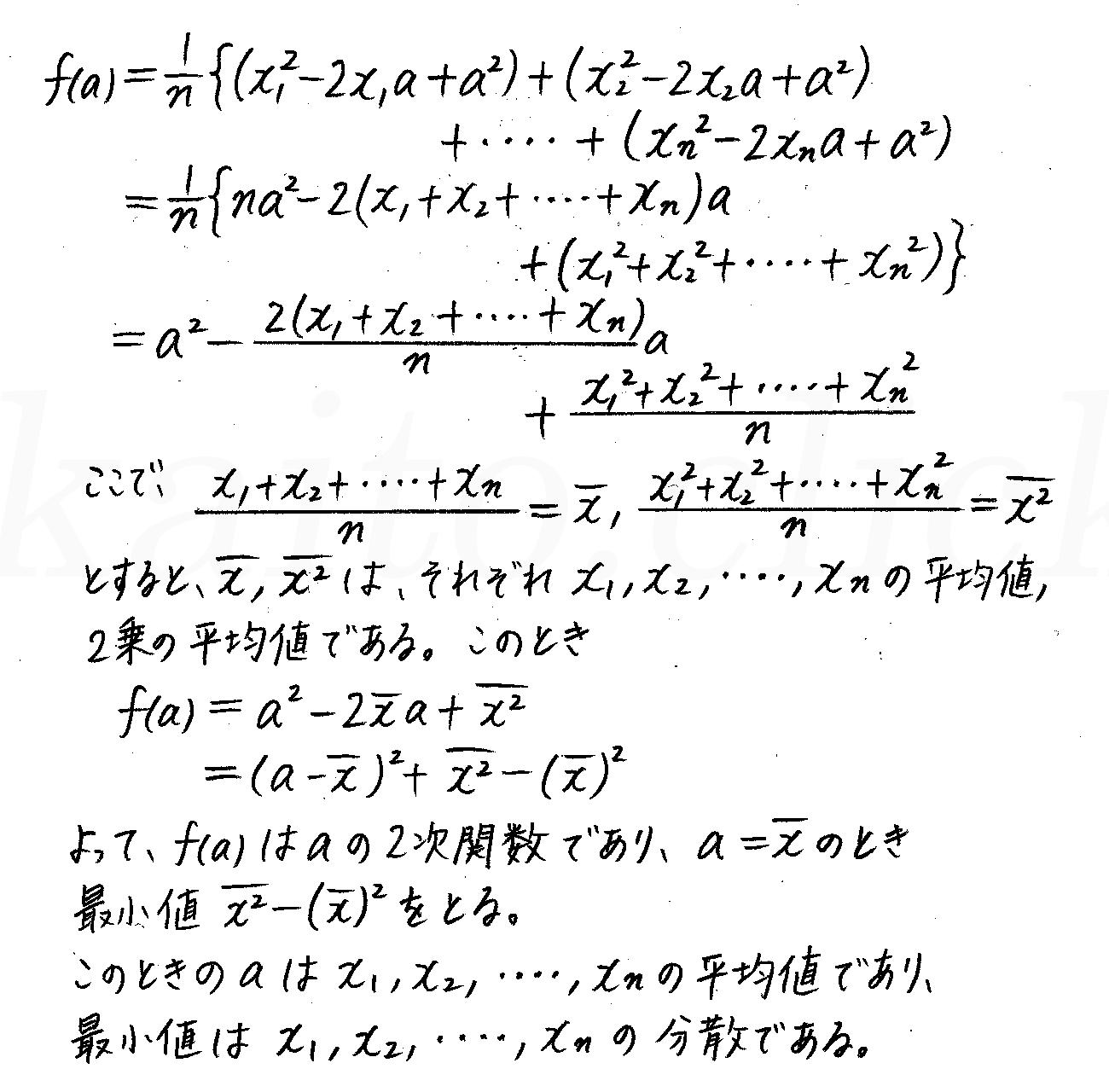 改訂版4STEP数学1-演習38解答