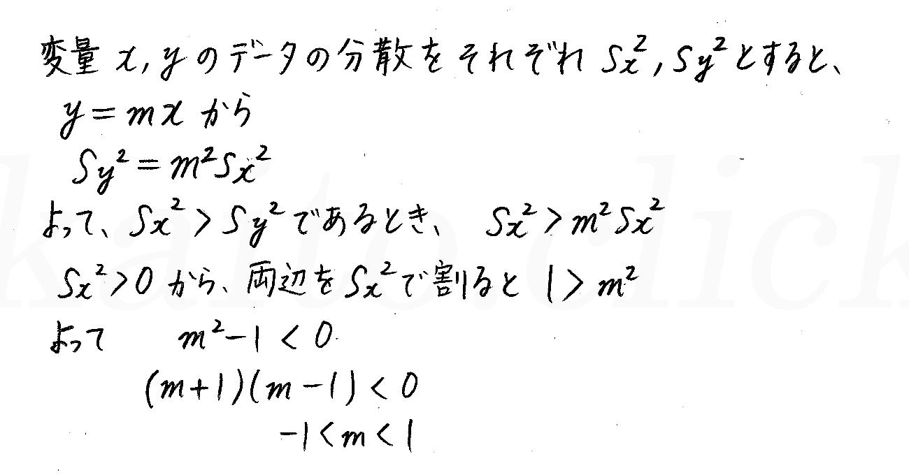 改訂版4STEP数学1-演習40解答