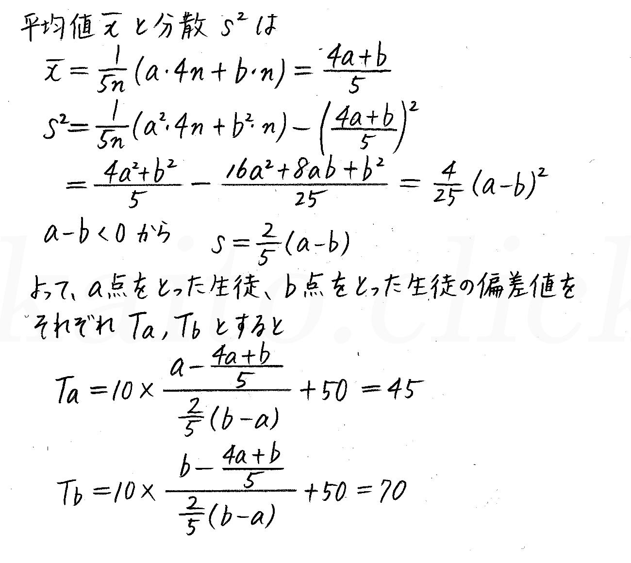 改訂版4STEP数学1-演習41解答