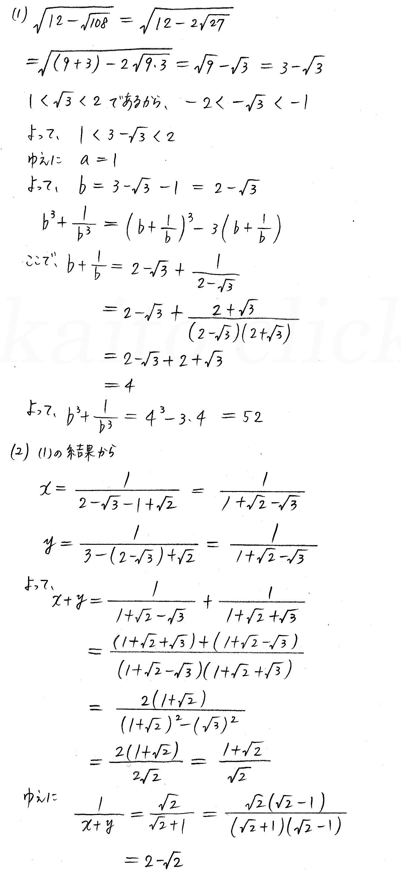 改訂版4STEP数学1-演習7解答