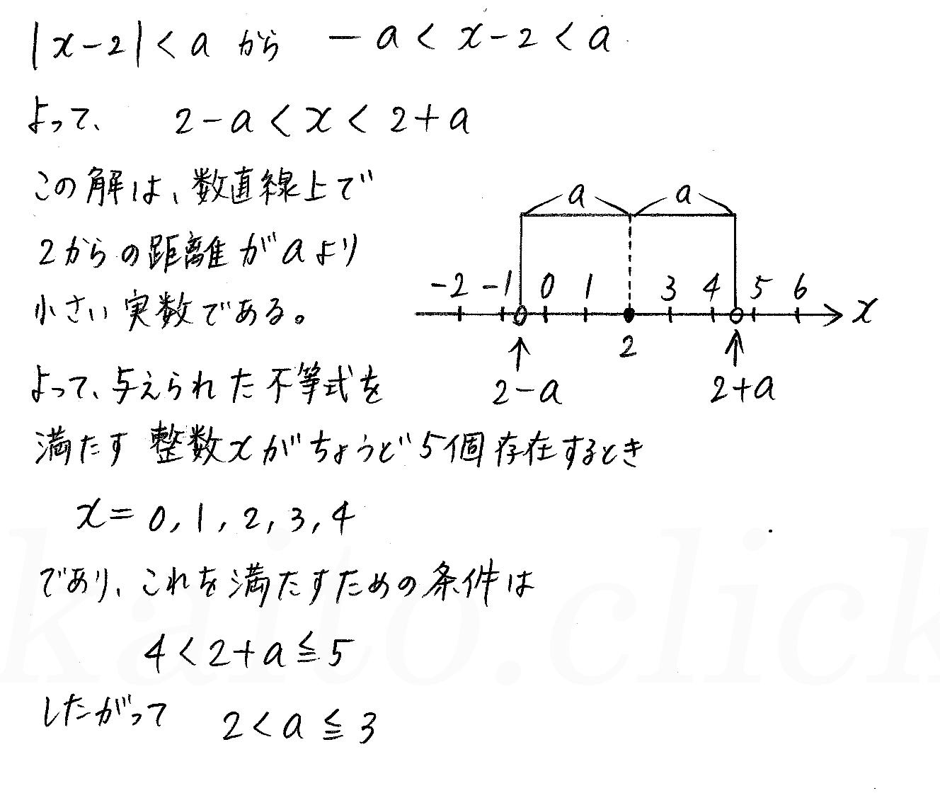 改訂版4STEP数学1-演習8解答