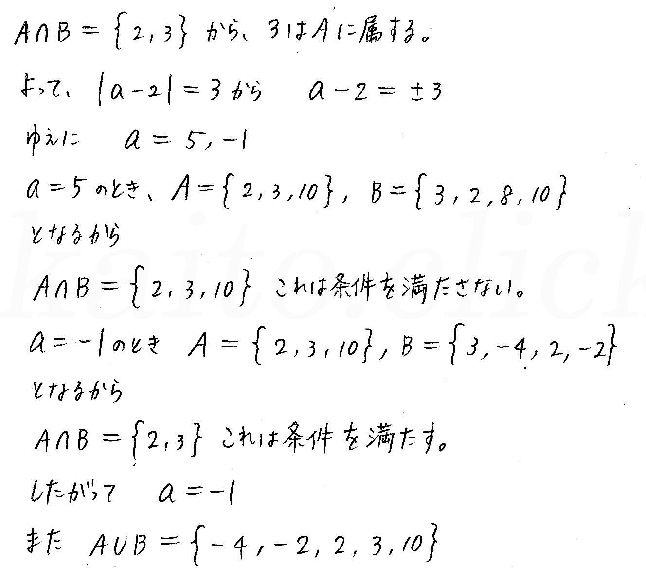 改訂版4STEP数学1-演習9解答