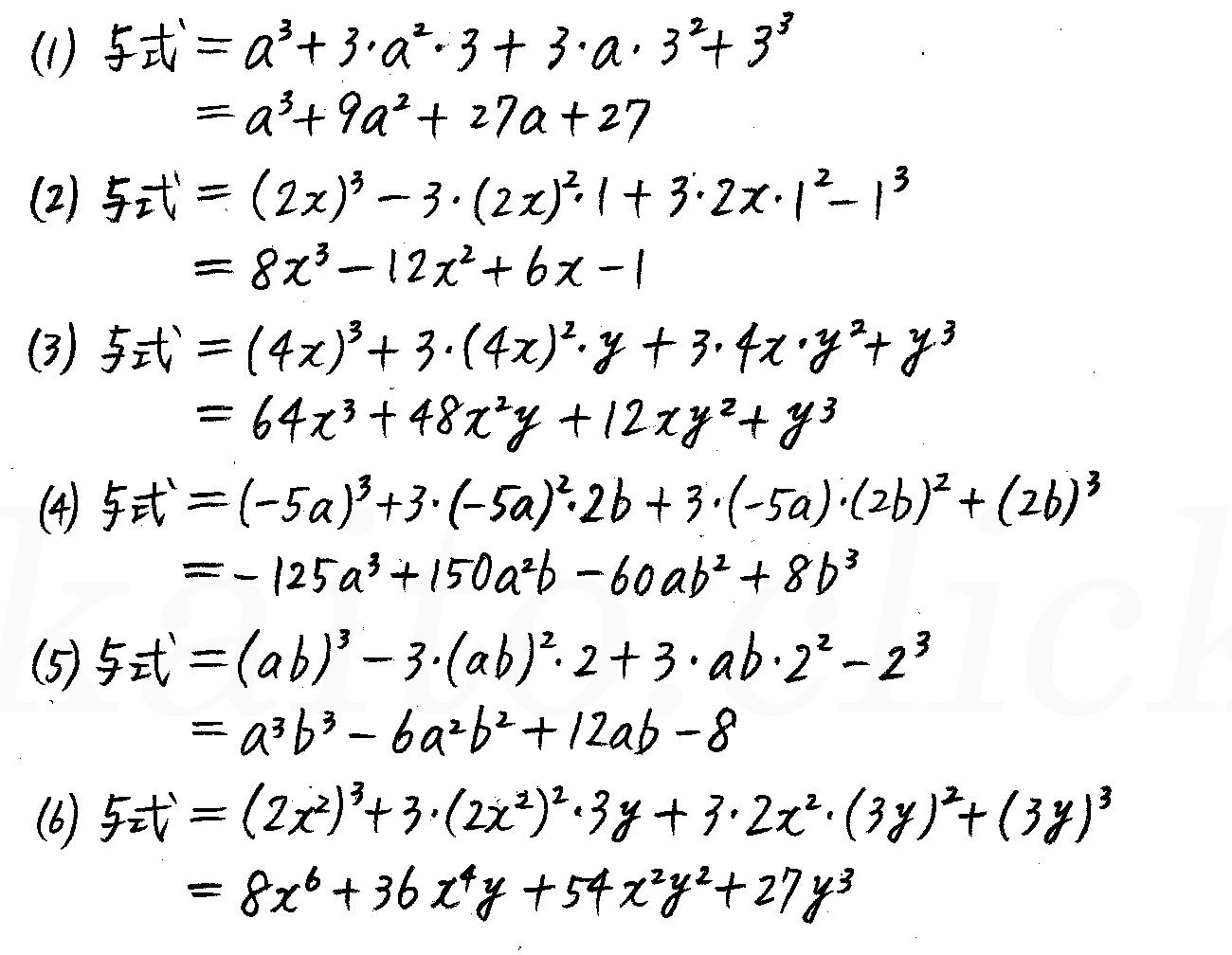 4STEP数学2-1解答
