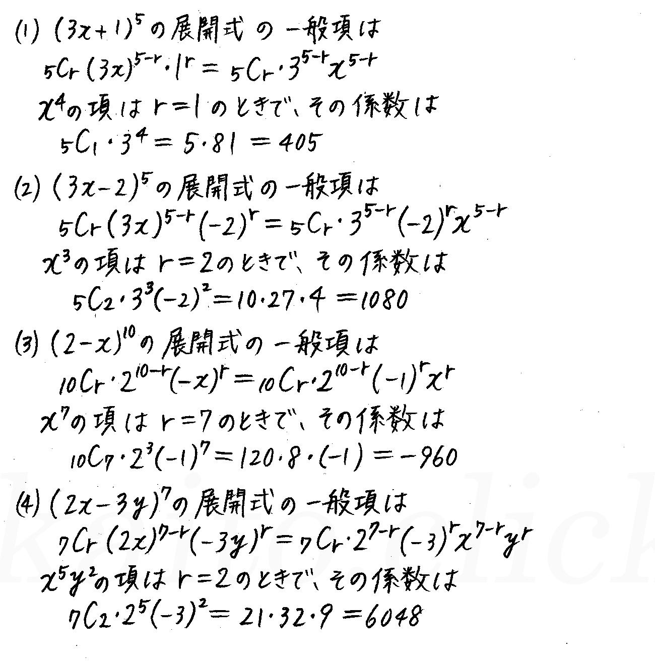 4STEP数学2-10解答