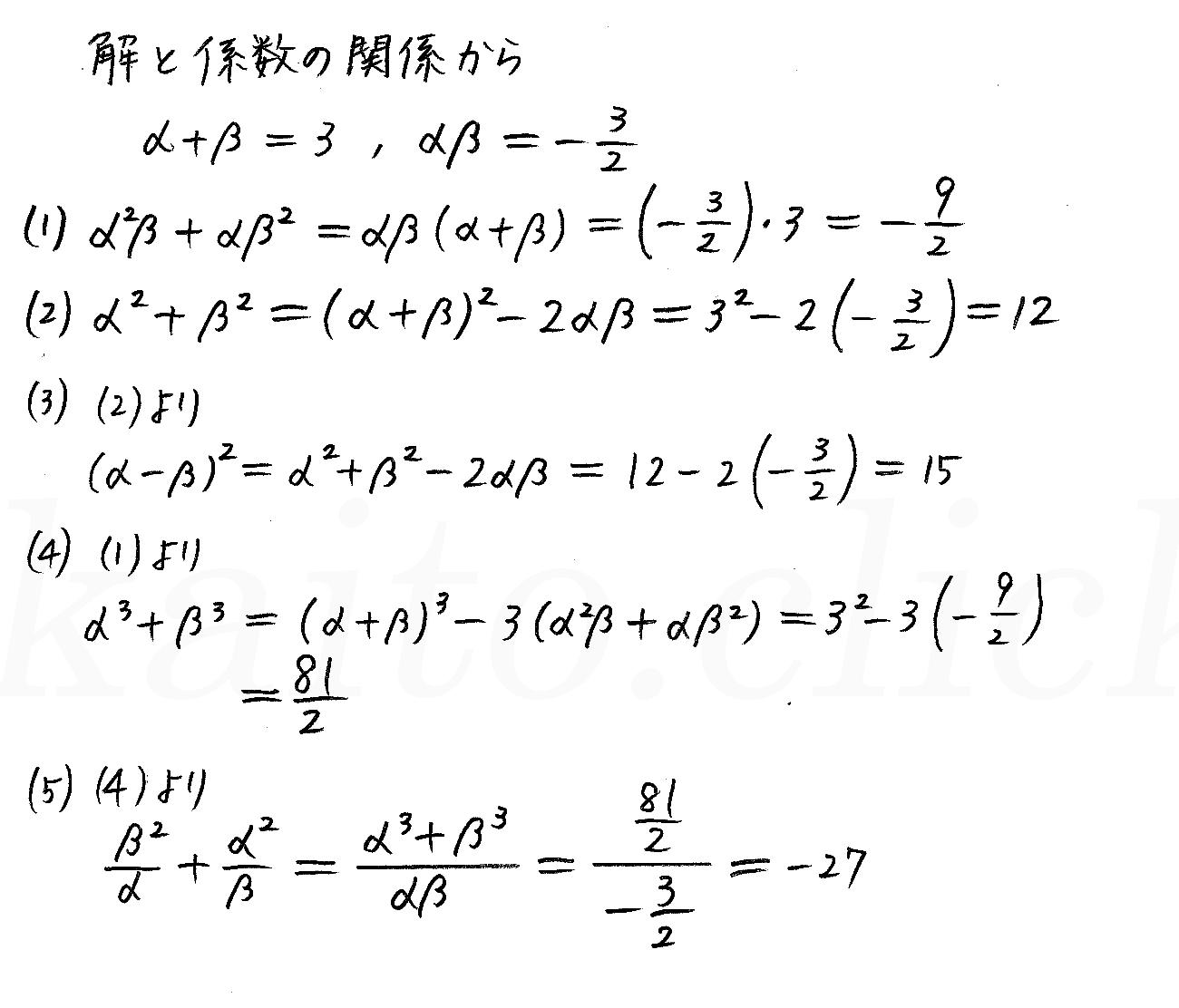 4STEP数学2-102解答